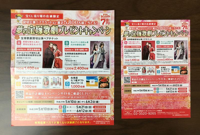 ドリームジャンボ 2017宝塚歌劇 懸賞キャンペーン応募ハガキ