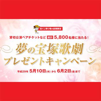 ドリームジャンボ 2017宝塚歌劇 懸賞キャンペーン