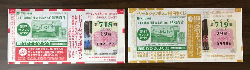 ドリームジャンボ 2017宝塚歌劇 懸賞キャンペーン対象商品