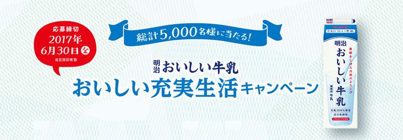 明治おいしい牛乳 2017懸賞キャンペーン