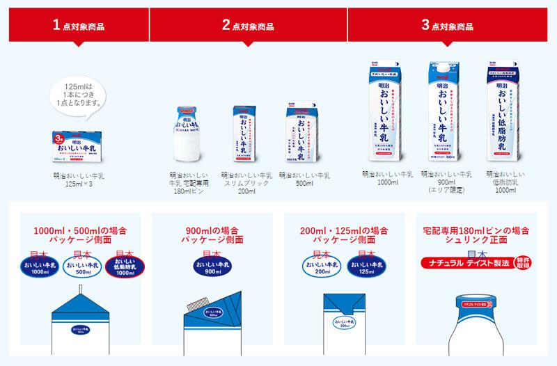 明治おいしい牛乳 2017懸賞キャンペーン対象商品