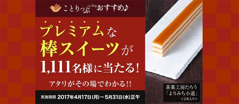 ポッカサッポロ 加賀棒ほうじ茶 2017懸賞キャンペーン