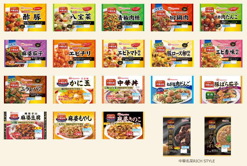 中華名菜 2017年フライパン懸賞キャンペーン対象商品
