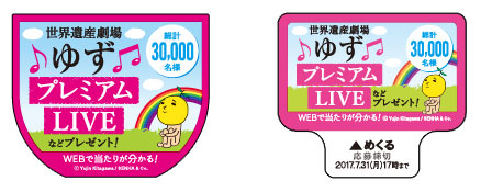 お~いお茶 2017春夏懸賞 ゆず世界遺産ライブ キャンペーンシール