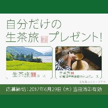 キリン生茶 2017年懸賞 生茶旅キャンペーン
