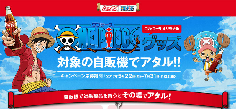 コカコーラ ワンピース自販機限定キャンペーン2017
