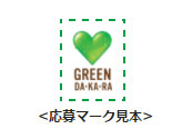 グリーンダカラ 2017全プレキャンペーン応募マーク