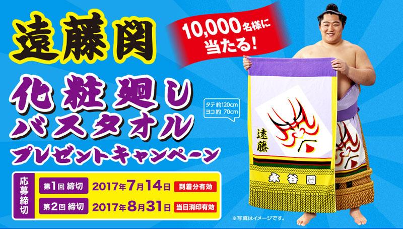 永谷園 2017年 遠藤関バスタオル懸賞キャンペーン