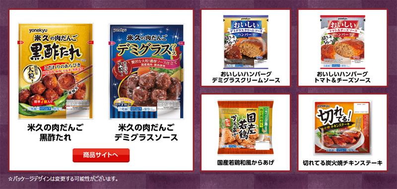 米久惣菜シリーズ 2017年懸賞キャンペーン対象商品