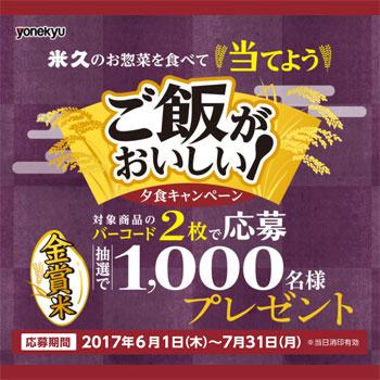 米久惣菜シリーズ 2017年懸賞キャンペーン