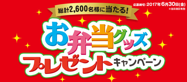 伊藤ハム 2017お弁当グッズ懸賞キャンペーン