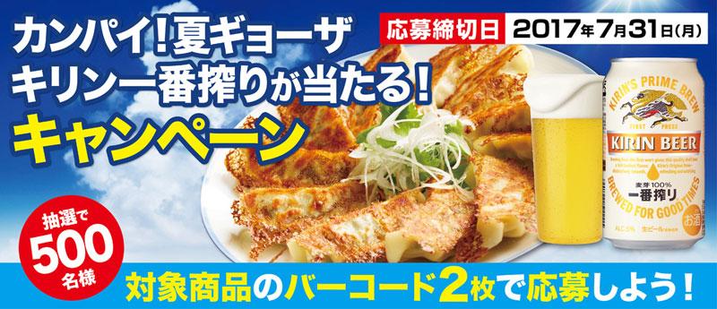 味の素 餃子 2017一番搾り懸賞キャンペーン