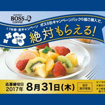 ボス BOSS 2017春夏 全プレ イルムス