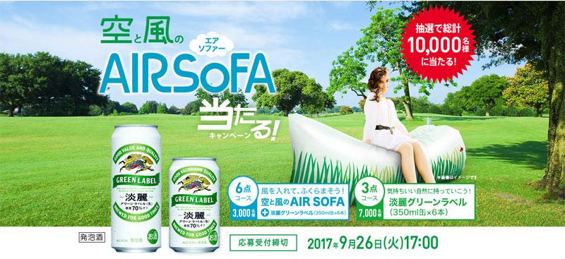 淡麗グリーンラベル 2017夏の懸賞キャンペーン