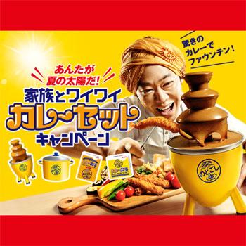 のどごし生 2017夏の懸賞キャンペーン