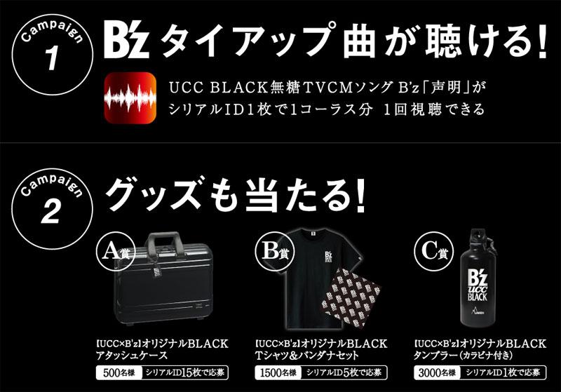 UCCブラック無糖 2017 B'z ビーズ懸賞キャンペーン 懸賞品