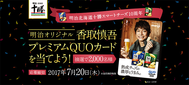 明治十勝スマートチーズ 2017香取慎吾 懸賞