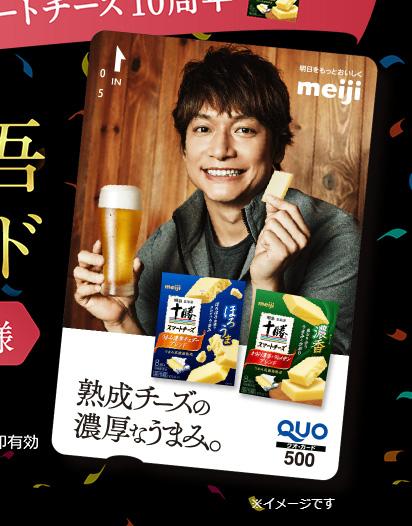 明治十勝スマートチーズ 2017香取慎吾 懸賞キャンペーン 懸賞品