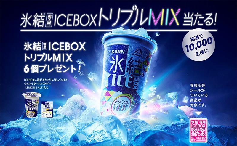 氷結専用アイスボックス 2017懸賞キャンペーン