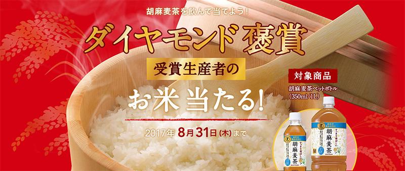 胡麻麦茶 2017夏の懸賞キャンペーン