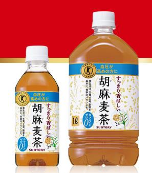 胡麻麦茶 2017夏の懸賞キャンペーン対象商品