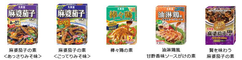 丸美屋 麻婆茄子 2017夏 懸賞キャンペーン 対象商品