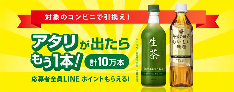 生茶 午後ティー無糖 コンビニ引換 懸賞キャンペーン2017夏