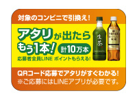 生茶 午後ティー無糖 コンビニ引換 懸賞キャンペーン2017夏 キャンペーン応募シール