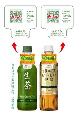 生茶 午後ティー無糖 コンビニ引換 懸賞キャンペーン2017夏 キャンペーン対象商品