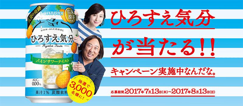 のんある気分 2017夏 ひろすえ気分 懸賞キャンペーン