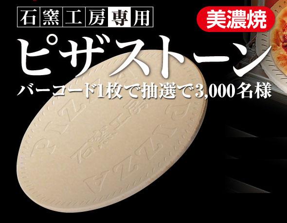 石窯工房 2017夏のピザストーン懸賞キャンペーン プレゼント懸賞品