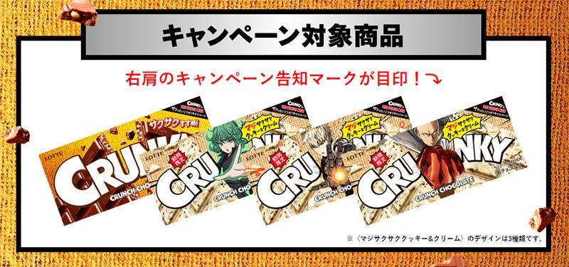 クランキーチョコレート ワンパンマン懸賞キャンペーン 対象商品