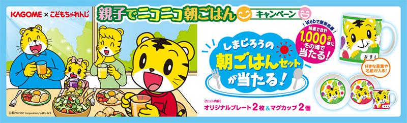 野菜生活100 しまじろう懸賞キャンペーン2017