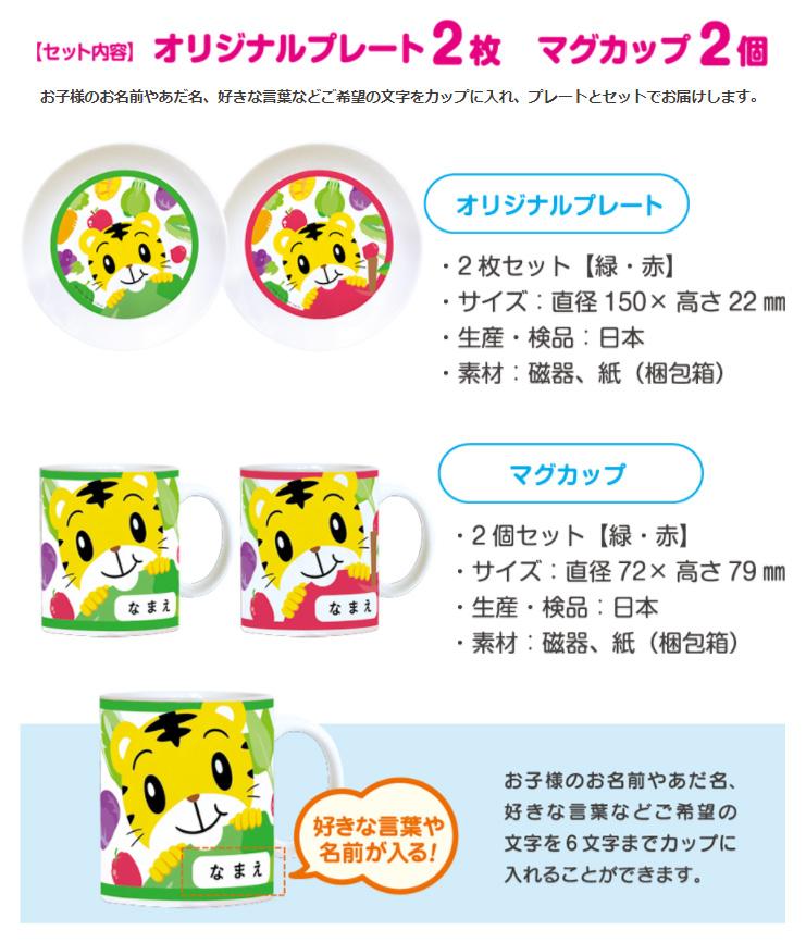 野菜生活100 しまじろう懸賞キャンペーン2017 プレゼント懸賞品