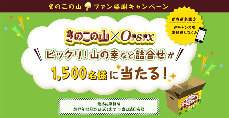 きのこの山 2017夏 Oisix 懸賞キャンペーン