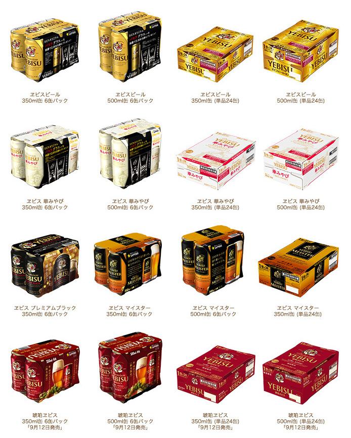 エビスビール バカラグラス懸賞キャンペーン2017 対象商品