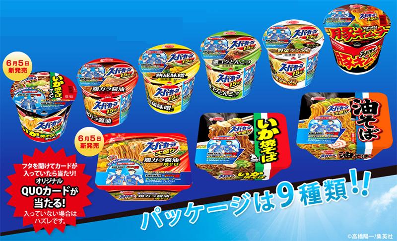スーパーカップ キャプテン翼 キングカズ キャンペーン 対象商品