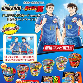 スーパーカップ キャプテン翼 キングカズ キャンペーン
