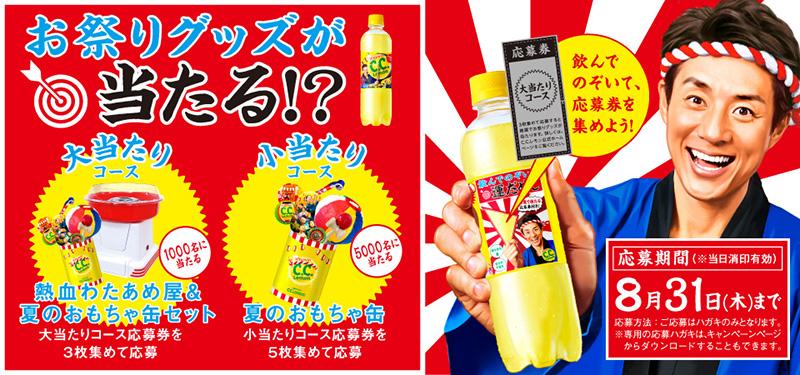 CCレモン 2017夏 お祭りグッズ懸賞キャンペーン
