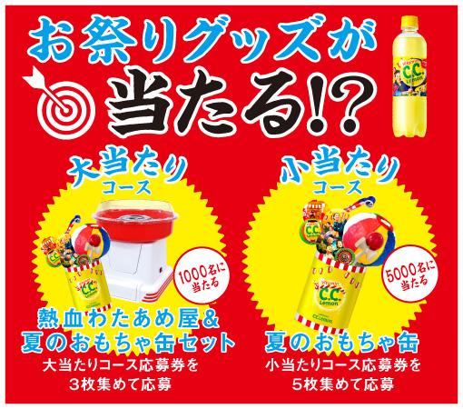CCレモン 2017夏 お祭りグッズ懸賞キャンペーン プレゼント懸賞品
