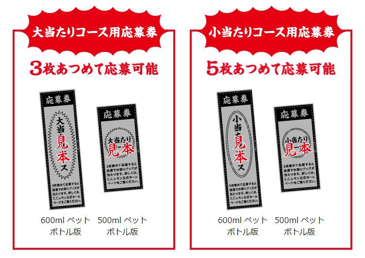 CCレモン 2017夏 お祭りグッズ懸賞キャンペーン 応募券