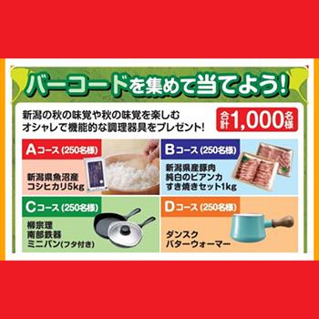 三幸製菓 あられ おかき 2017夏秋の懸賞キャンペーン