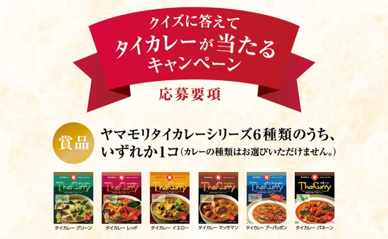 タイダンスカフェ 2017タイカレー無料懸賞キャンペーン