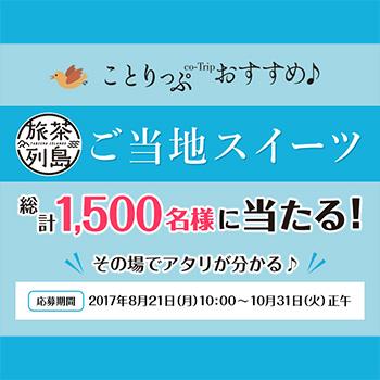 ポッカサッポロ ことりっぷスイーツ懸賞キャンペーン2017