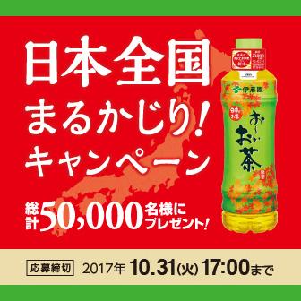 伊藤園 お~いお茶 2017秋の懸賞キャンペーン
