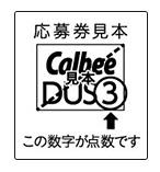 カルビー大収穫祭 2017懸賞キャンペーン 対象商品の応募券