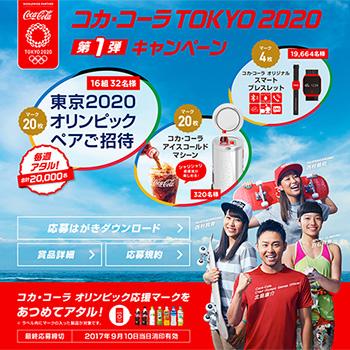 コカ・コーラ 東京オリンピック懸賞キャンペーン2017