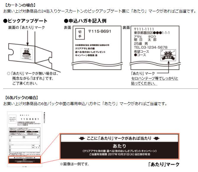 クリアアサヒ 秋の膳 2017秋懸賞キャンペーン 応募方法