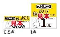 フジパン 2017秋 ミッフィートート 全プレ懸賞キャンペーン 応募券