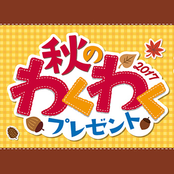 ヤマザキ 2017秋のパン祭り 懸賞キャンペーン